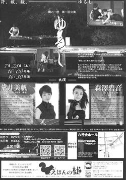 この度、7月28日(土) 二十五絃箏荒井美帆さんと、 ダンサー森澤碧音... Dance Com